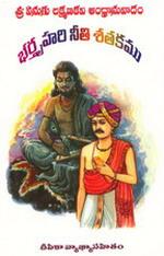 Bhaskara ramayanam telugu