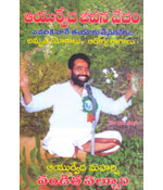 Andariki Ayurvedam Telugu Book
